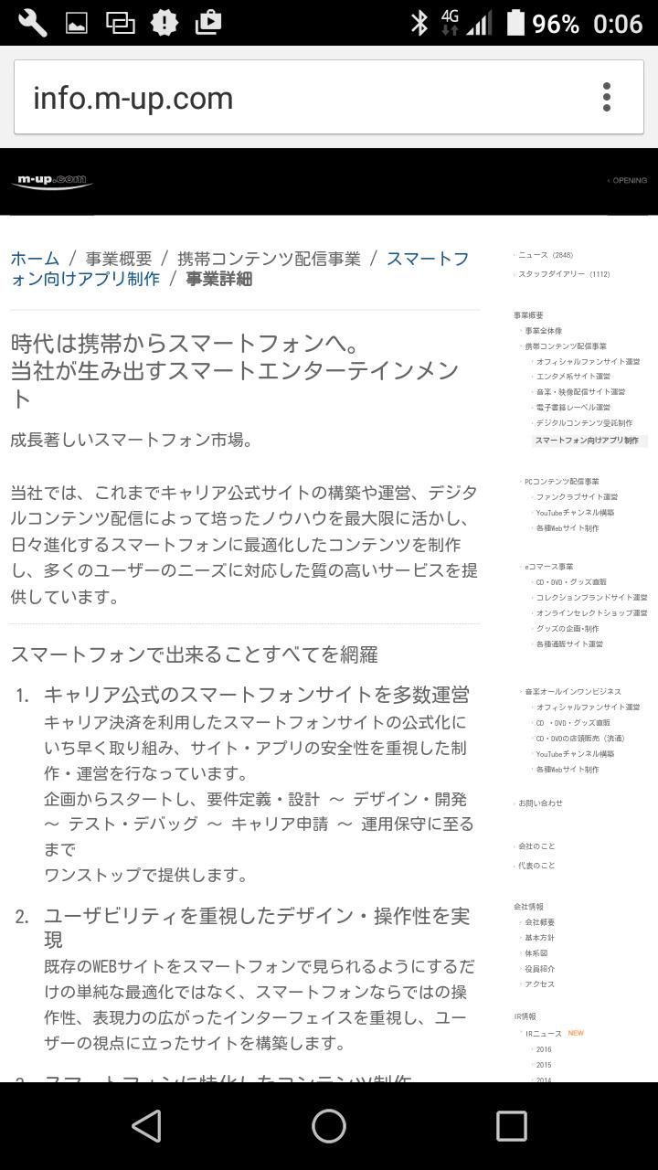 8089 - すてきナイスグループ(株) 2017/02/02〜2017/02/07に戻る