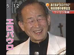 No.11 聖神中央教会事件は、2005...