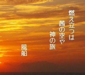芭蕉から文月まで      「神の旅」         燃え立つは茜の空や神の旅    風船