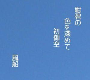 芭蕉から文月まで     「初御空」       紺碧の色を深めて初御空     風船