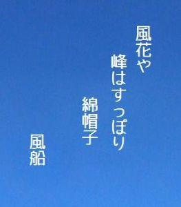芭蕉から文月まで       「風花」        風花や峰はすっぽり綿帽子    風船