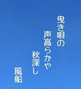 芭蕉から文月まで      「秋深し」       曳き唄の声高らかや秋深し    風船
