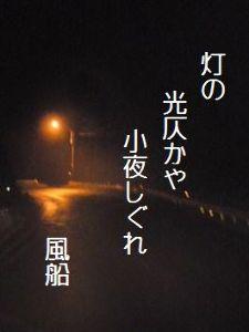 芭蕉から文月まで      [小夜しぐれ」       灯の光仄かや小夜しぐれ     風船