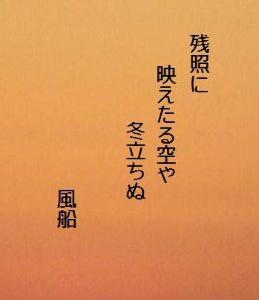 芭蕉から文月まで        「立冬」         残照に映えたる空や冬立ちぬ    風船