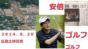 8・17の京都府福知山豪雨災害このとき安倍首相はゴルフをしていた。 また九州で大雨だという。安倍首相はまたゴルフか。
