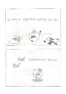広島に住んでいます ┳┻|   ┳|_∧   ┻|ω・)    このネコネコのこ 2 ┳┻|&sub