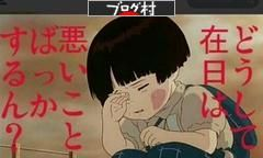 ☆ 脱原発 応援スレッド♪ 「在日韓国人Aの発言」       在日韓国人や朝鮮人は日本に強制連行されたという特殊な過去 を持つ