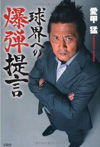 名将与田剛がドラの指揮を取る時!! ニコニコ動画で完全復活です^^ http://getnews.jp/archives/397943