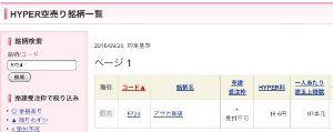 5724 - (株)アサカ理研 【HY空売り切れ】 明日の寄りはHY空組みに、高いところ買い戻してもらいましょう。