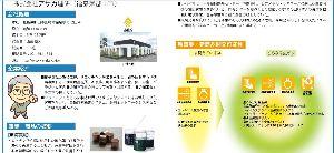 5724 - (株)アサカ理研 >新事業・新商品開発可能性  さらなる広がり  >・生ごみから貴金属 食品残渣や魚介類に