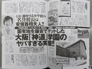 000001.SS - 上海総合 「週刊プレイボーイ」3月6日号