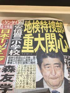 000001.SS - 上海総合 ついに来たかね 田中角栄をはるかに超える戦後最大の総理犯罪アベジンゾーの大疑獄報道