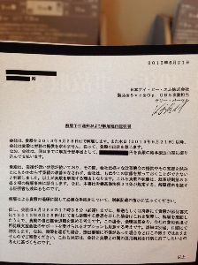 IBM 解雇予告通知 終身雇用で就職してやったのだから 解雇するなら 一生分 給料払え!