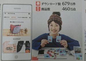 3633 - GMOペパボ(株) 日経MJ一面記事で紹介されました。