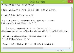 ノートパソコン思い出話                 ★=★=★ メモ帳の 行間隔 ★=★=★  >私は、Windowsア