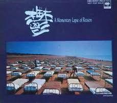 ピンク・フロイドを聴いてみた 【モメンタリー・ラプス・オブ・リーズン(1987) B-5】 A New Machine Part