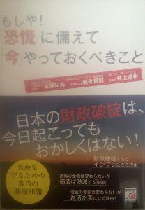 """日本経済 """"HARDLANDING"""" への道程 財政破綻を見据えた配慮も必要な時かも。"""
