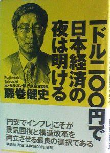 """日本経済 """"HARDLANDING"""" への道程 >外国為替市場で円安が止まらない。 米大統領選後に加速した米金利上昇を手掛かりにしたドル高に伴う円売"""