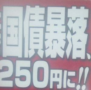 """日本経済 """"HARDLANDING"""" への道程 フンドシ締め直しJGBに留意したい!  ヘッジファンド: カイル バスはJGB攻撃を過去3回行ったが"""