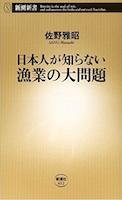 ふぉ毛のFX相談室 本は日本漁業に関する問題提起の書を読了。さぁ、寝るかぁ・・😁