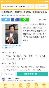 2016年3月13日(日) 阪神 vs 日本ハム エモヤンの予想出てた個人的には中日には絶対負けたくない@@下衆日地獄におちろ