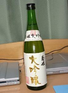 酒飲みの部屋 皆さんこんばんは。 siroさんこんばんは。  >ここにも、出てきたような記憶があります。  「菊姫