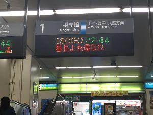 冗談しませんか! 石川町駅