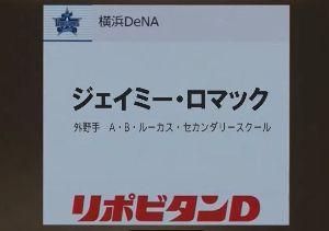 冗談しませんか! ドラフト会議  第1回選択希望選手  横浜DeNA  (ウルトラ大放屁)