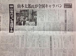 戦争犯罪について議論しよう 山本太郎議員 「公安調査庁、公安部、日頃から治安維持の為、  調査、監視などされている事と思います。