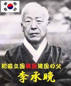 戦争犯罪について議論しよう ◆李承晩という狂ったリーダー  没落両班の家に生まれ、李氏朝鮮末期の高宗に対し独立と家の再興を目指す