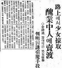 """安倍晋三が「山口組の金庫番」と議員会館で密会。 1930年代後半の朝鮮では、""""誘引魔の跋扈"""""""