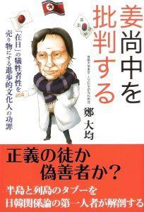 安倍晋三が「山口組の金庫番」と議員会館で密会。 永野 鉄男(ながの てつお)、かく語りき!!                    偽装知日派、その