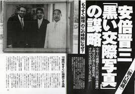 安倍晋三が「山口組の金庫番」と議員会館で密会。 安倍総理 暴力団と写真