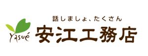 1439 - (株)安江工務店 新築住宅事業、住宅リフォーム・リノベーション事業、不動産の仲介・買取再販事業           予