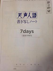 ◆ People of God ◆神の民 朝日新聞がお年寄り宅を狙い   「『天声人語』を書き写すと呆け防止にもなる!」と営業トーク