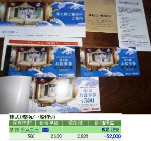 3178 - チムニー(株) ここでは2回目の株主優待券GETです。500円券30枚。主にはなの舞でランチで海鮮丼(酢飯に変更して