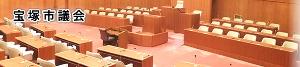 安倍自民党政権が国連職員を追い返していた  慰安婦決議無効化!         宝塚市議の勇気と英断に感謝!     在日韓国朝鮮人と反日左翼