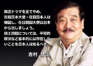 善良な日本国民は皆、社民党政権の誕生を望んでいる!! w