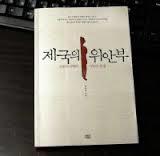 全国の市町村が大パニックに!!!  「帝国の慰安婦」著者が会見    「日韓は公開の場で慰安婦問題を議論すべき」    =韓国ネット「
