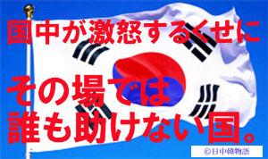全国の市町村が大パニックに!!! 日本没落の象徴が     『韓国への全面的ブーメラン』となる悲惨な事態。     海外勢が凄まじい勢