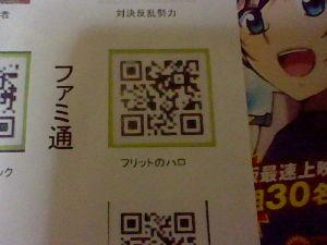 3DSソフト ガンダムトライエイジSP その4