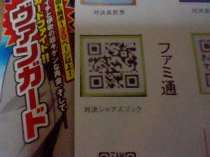 3DSソフト ガンダムトライエイジSP その5