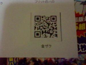 3DSソフト ガンダムトライエイジSP その6