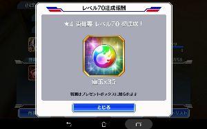 【画像】ゲームスレ【貼りまくり】 レベルマックス報酬ゲット☆4とうせん
