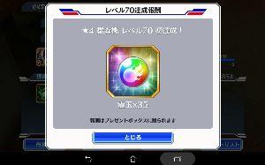 【画像】ゲームスレ【貼りまくり】 レベルマックス報酬ゲット☆4雛森