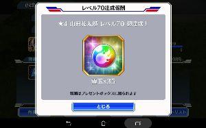 【画像】ゲームスレ【貼りまくり】 クリスマス☆4山田レベルマックス報酬ゲット