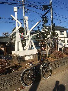 OO 自転車に乗ろう3 OO 多摩御陵側の南陵公園、、、  1964年の東京オリンピックの自転車競技会場、、、ここにその記念碑があ