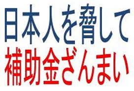 死刑制度を廃止して「殺して終わる」習慣から脱しましょう。 先月、会計監査院がその日本人差別(在日特権)について、 財務省に指摘した!(NHKも報道)  在日韓