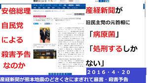安倍首相「危険な原発を再稼働」 産経新聞の間違いでしょう。