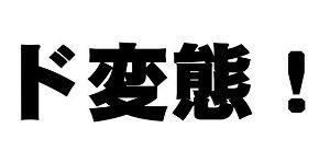 みんなで話したいですよ 愛知県の皆さ~~~~ん!  このわさびって奴はド変態ですよ~~~  無視しましょ~~~~~!